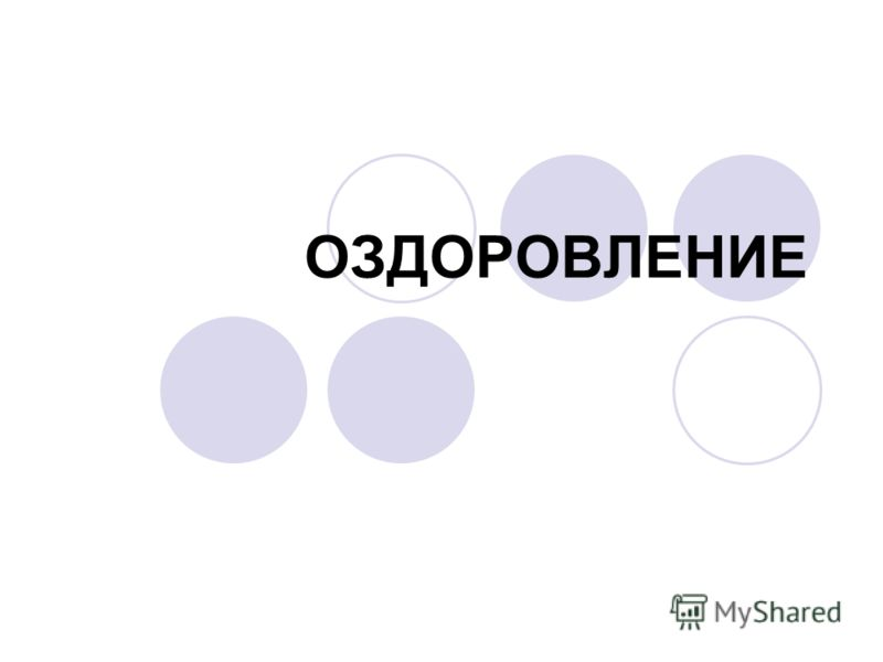 ОЗДОРОВЛЕНИЕ
