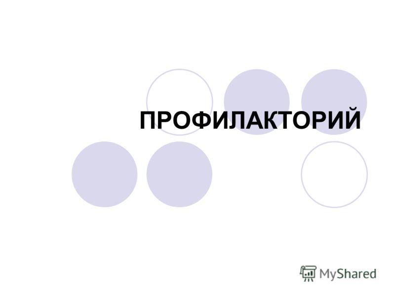 ПРОФИЛАКТОРИЙ
