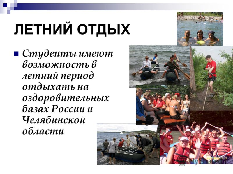 ЛЕТНИЙ ОТДЫХ Студенты имеют возможность в летний период отдыхать на оздоровительных базах России и Челябинской области