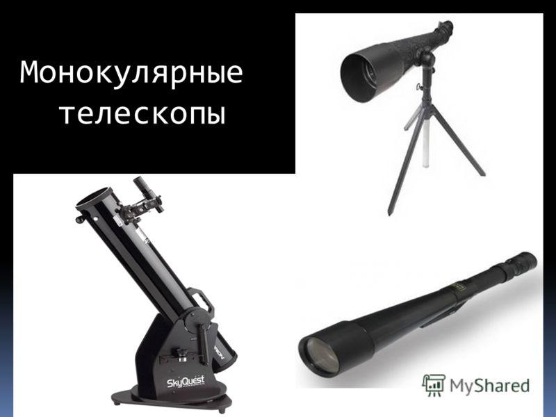 Монокулярные телескопы