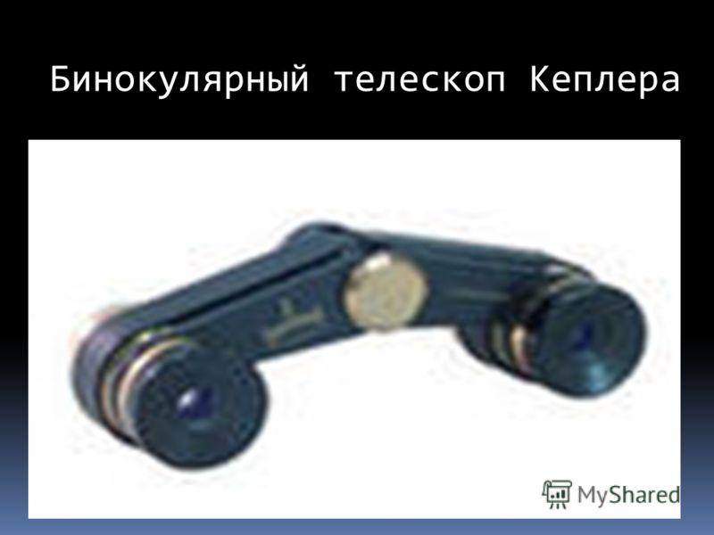 Бинокулярный телескоп Кеплера