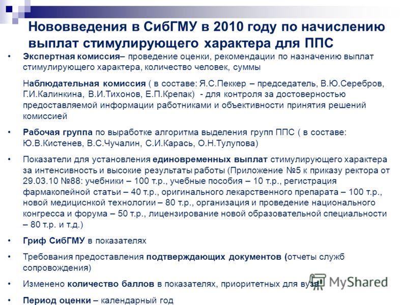 Нововведения в СибГМУ в 2010 году по начислению выплат стимулирующего характера для ППС Экспертная комиссия– проведение оценки, рекомендации по назначению выплат стимулирующего характера, количество человек, суммы Наблюдательная комиссия ( в составе: