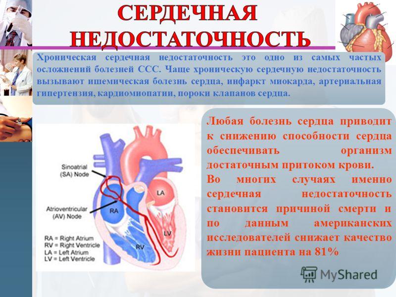 Хроническая сердечная недостаточность это одно из самых частых осложнений болезней ССС. Чаще хроническую сердечную недостаточность вызывают ишемическая болезнь сердца, инфаркт миокарда, артериальная гипертензия, кардиомиопатии, пороки клапанов сердца
