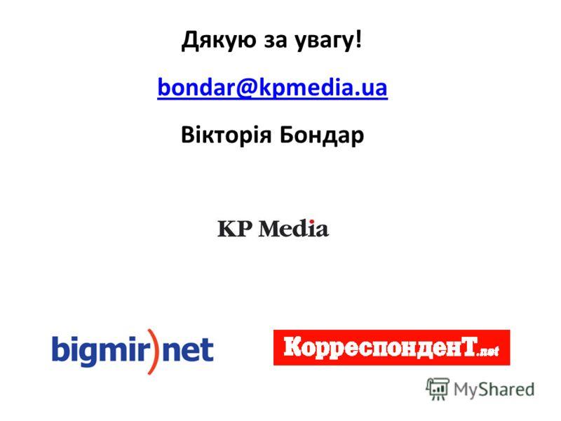 Дякую за увагу! bondar@kpmedia.ua Вікторія Бондар bondar@kpmedia.ua
