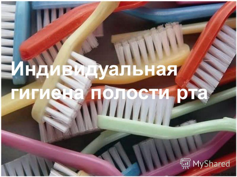 Презентация На Тему Гигиена Полости Рта Для Школьников