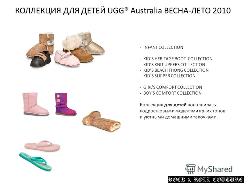 - INFANT COLLECTION - KIDS HERITAGE BOOT COLLECTION - KIDS KNIT UPPERS COLLECTION - KIDS BEACH THONG COLLECTION - KIDS SLIPPER COLLECTION - GIRLS COMFORT COLLECTION - BOYS COMFORT COLLECTION Коллекция для детей пополнилась подростковыми моделями ярки