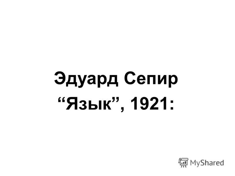 Эдуард Сепир Язык, 1921: