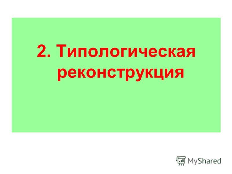2. Типологическая реконструкция