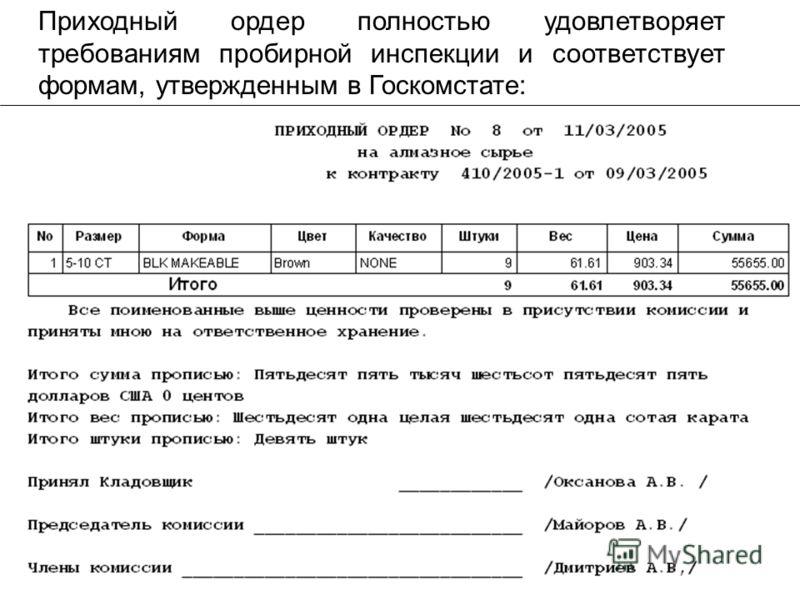 Приходный ордер полностью удовлетворяет требованиям пробирной инспекции и соответствует формам, утвержденным в Госкомстате: