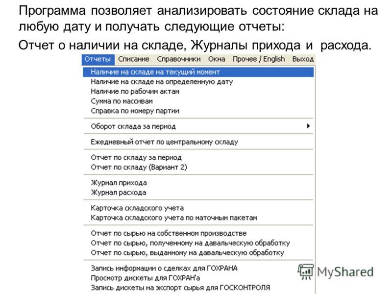 Программа позволяет анализировать состояние склада на любую дату и получать следующие отчеты: Отчет о наличии на складе, Журналы прихода и расхода.