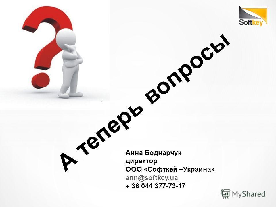 Анна Боднарчук директор ООО «Софткей –Украина» ann@softkey.ua + 38 044 377-73-17 А теперь вопросы