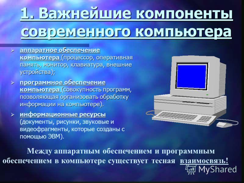 1. Важнейшие компоненты современного компьютера аппаратное обеспечение компьютера (процессор, оперативная память, монитор, клавиатура, внешние устройства); аппаратное обеспечение компьютера (процессор, оперативная память, монитор, клавиатура, внешние