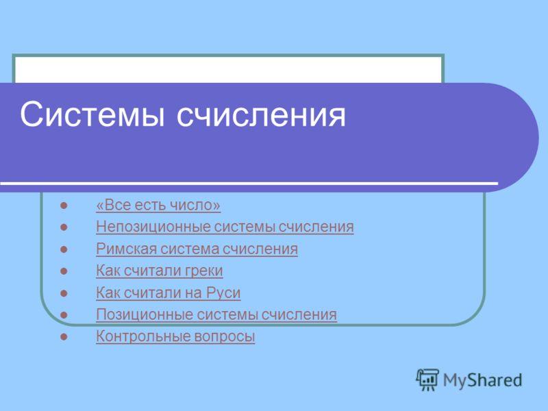 Системы счисления «Все есть число» Непозиционные системы счисления Римская система счисления Как считали греки Как считали на Руси Позиционные системы счисления Контрольные вопросы