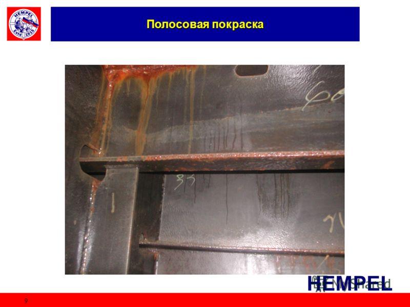 HEMPEL 9 Полосовая покраска