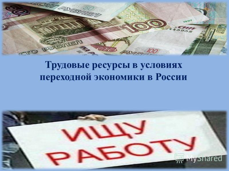 Трудовые ресурсы в условиях переходной экономики в России