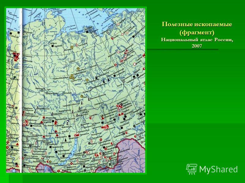 Полезные ископаемые (фрагмент) Национальный атлас России, 2007
