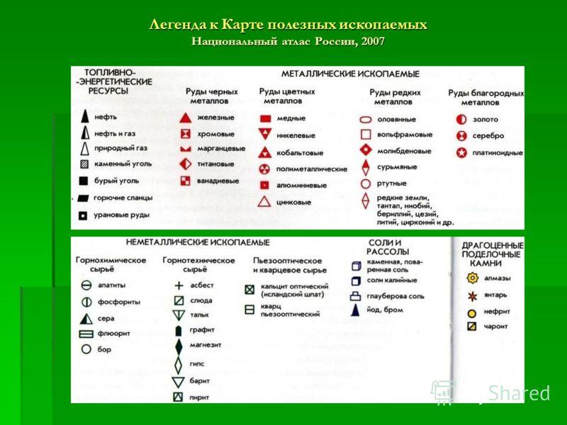 Легенда к Карте полезных ископаемых Национальный атлас России, 2007