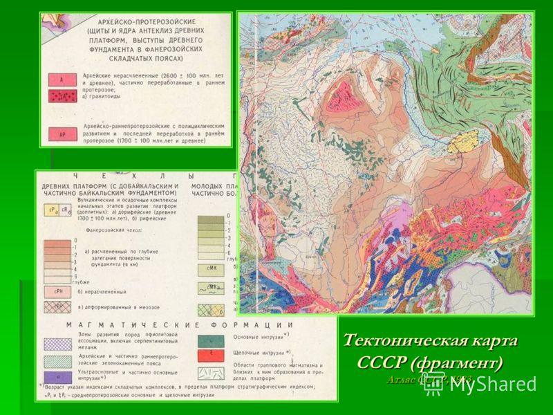 Тектоническая карта СССР (фрагмент) Атлас СССР, 1983