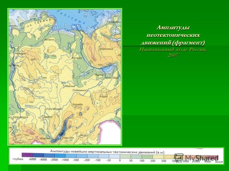 Амплитуды неотектонических движений (фрагмент) Национальный атлас России, 2007
