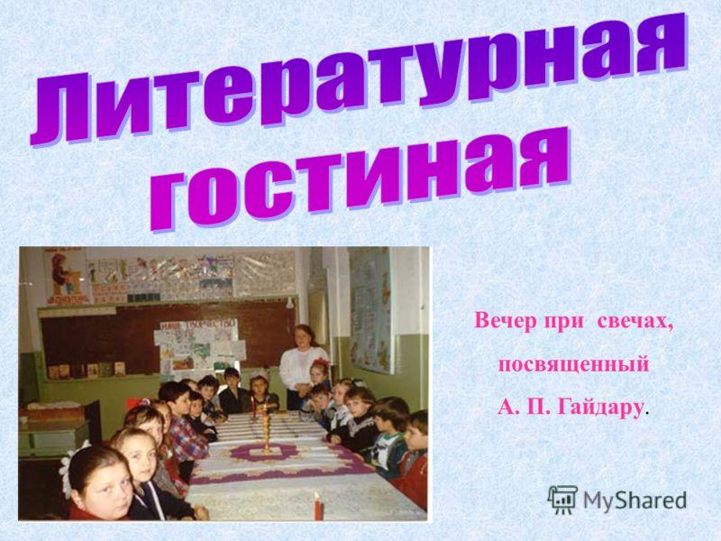 Вечер при свечах, посвященный А. П. Гайдару.