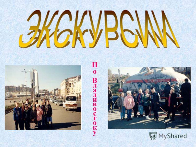 ПоВладивостокуПоВладивостоку