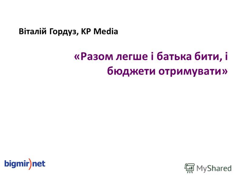 «Разом легше і батька бити, і бюджети отримувати» Віталій Гордуз, KP Media