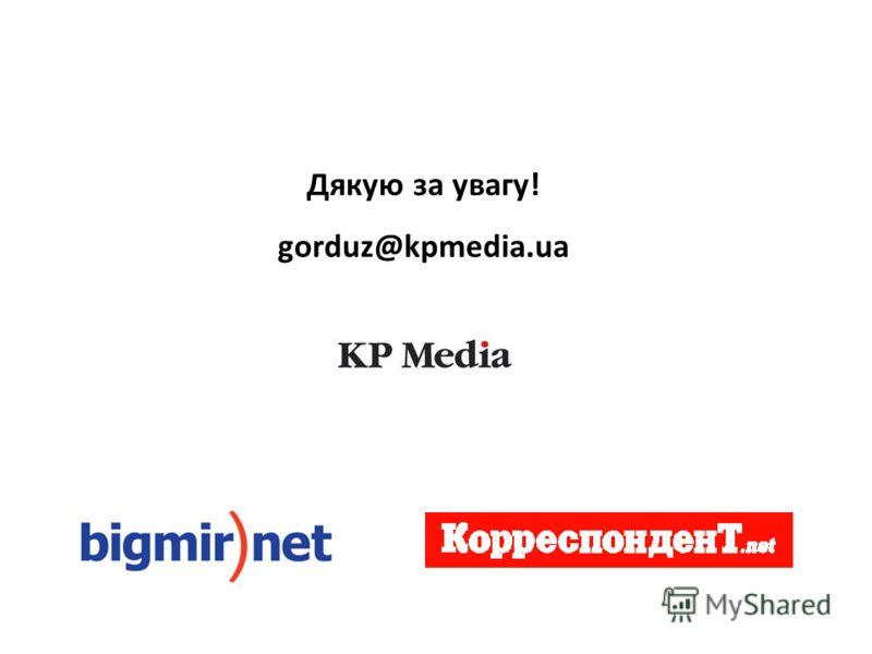 Дякую за увагу! gorduz@kpmedia.ua