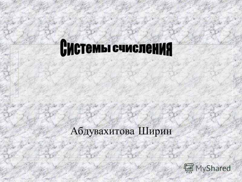 Абдувахитова Ширин