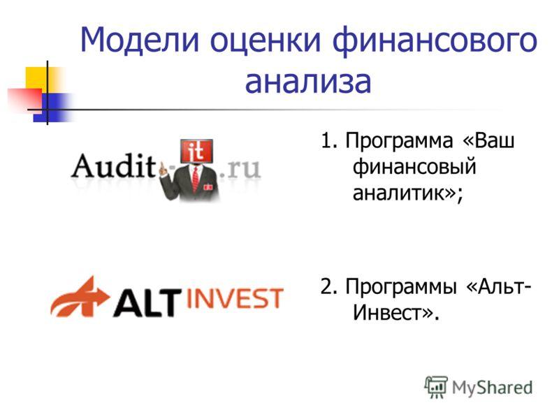 Модели оценки финансового анализа 1. Программа «Ваш финансовый аналитик»; 2. Программы «Альт- Инвест».