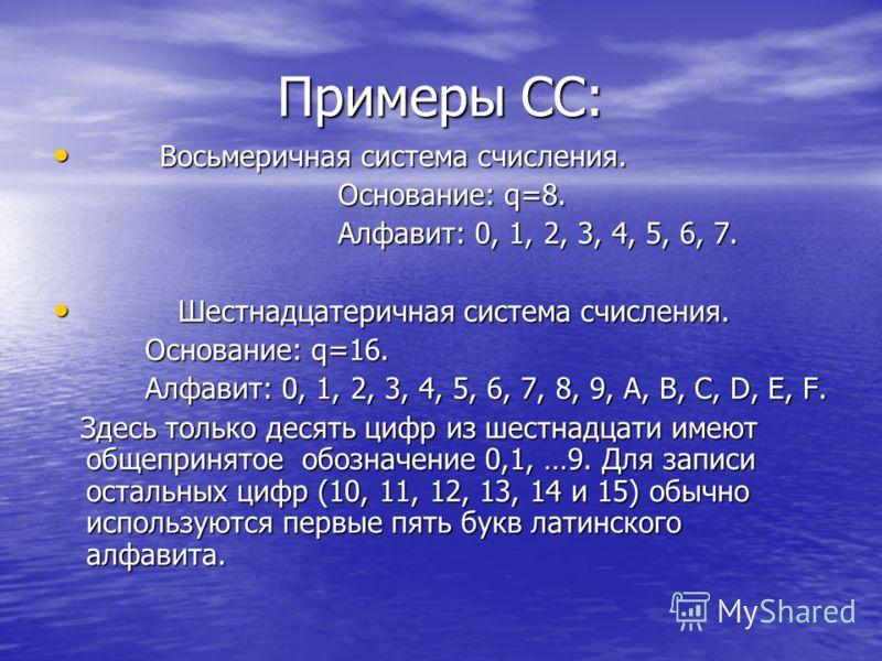 Примеры СС: Восьмеричная система счисления. Восьмеричная система счисления. Основание: q=8. Основание: q=8. Алфавит: 0, 1, 2, 3, 4, 5, 6, 7. Алфавит: 0, 1, 2, 3, 4, 5, 6, 7. Шестнадцатеричная система счисления. Шестнадцатеричная система счисления. Ос