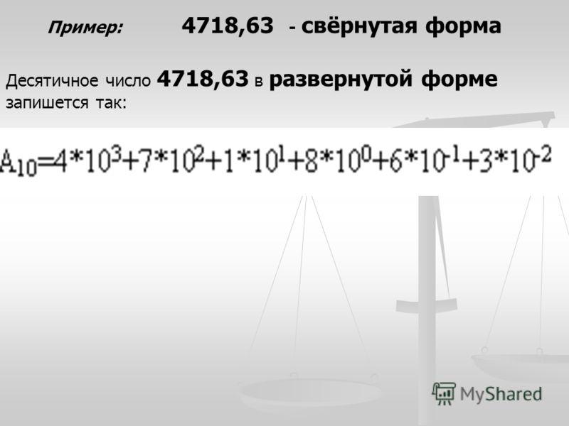 Пример: 4718,63 - свёрнутая форма Десятичное число 4718,63 в развернутой форме запишется так: