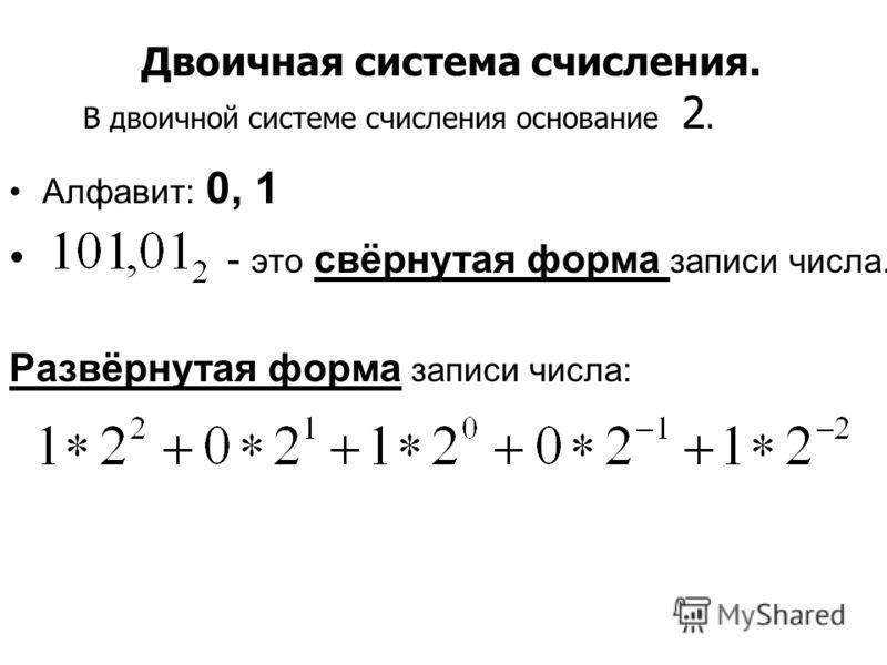 Алфавит: 0, 1 - это свёрнутая форма записи числа. Развёрнутая форма записи числа: Двоичная система счисления. В двоичной системе счисления основание 2.