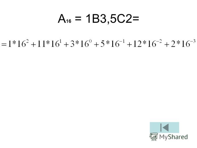 А 16 = 1В3,5С2=