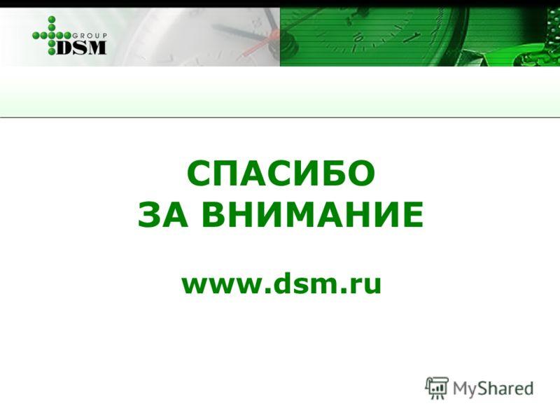 СПАСИБО ЗА ВНИМАНИЕ www.dsm.ru