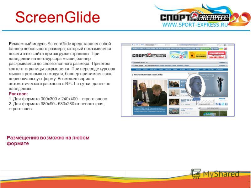 ScreenGlide Рекламный модуль ScreenGlide представляет собой баннер небольшого размера, который показывается посетителю сайта при загрузке страницы. При наведении на него курсора мыши, баннер раскрывается до своего полного размера. При этом контент ст