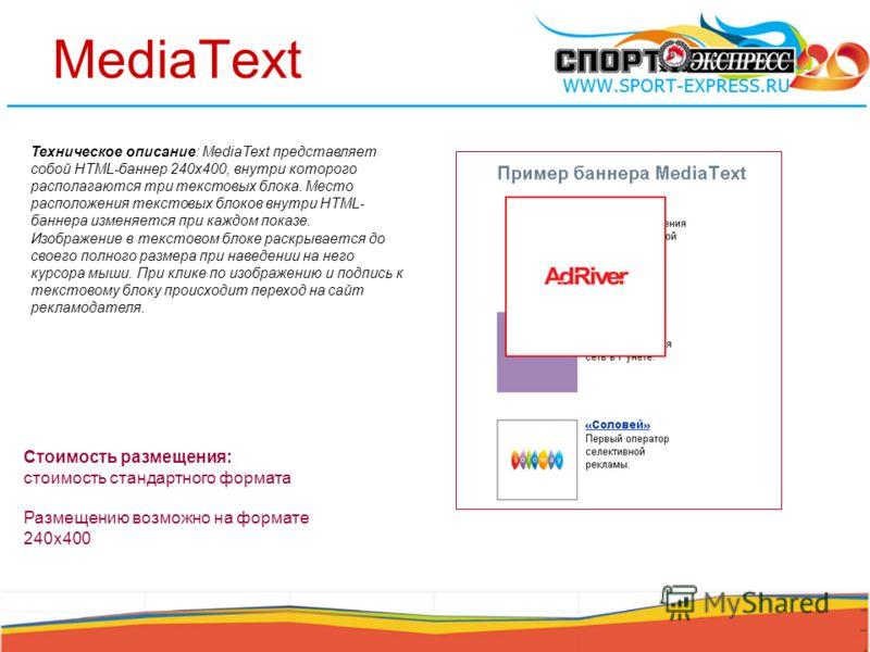 MediaText Техническое описание: MediaText представляет собой HTML-баннер 240х400, внутри которого располагаются три текстовых блока. Место расположения текстовых блоков внутри HTML- баннера изменяется при каждом показе. Изображение в текстовом блоке