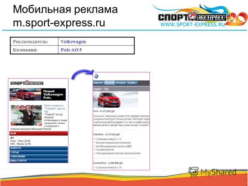 Мобильная реклама m.sport-express.ru показ рекламы перед показом видео открывающий баннер во весь экран Рекламодатель:Volkswagen Кампания:Polo AO 5