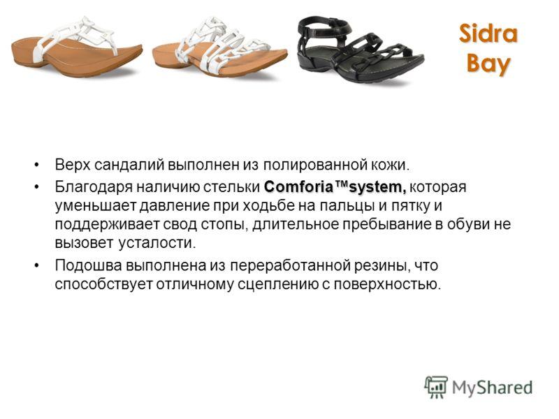 Sidra Bay Верх сандалий выполнен из полированной кожи. Comforiasystem,Благодаря наличию стельки Comforiasystem, которая уменьшает давление при ходьбе на пальцы и пятку и поддерживает свод стопы, длительное пребывание в обуви не вызовет усталости. Под
