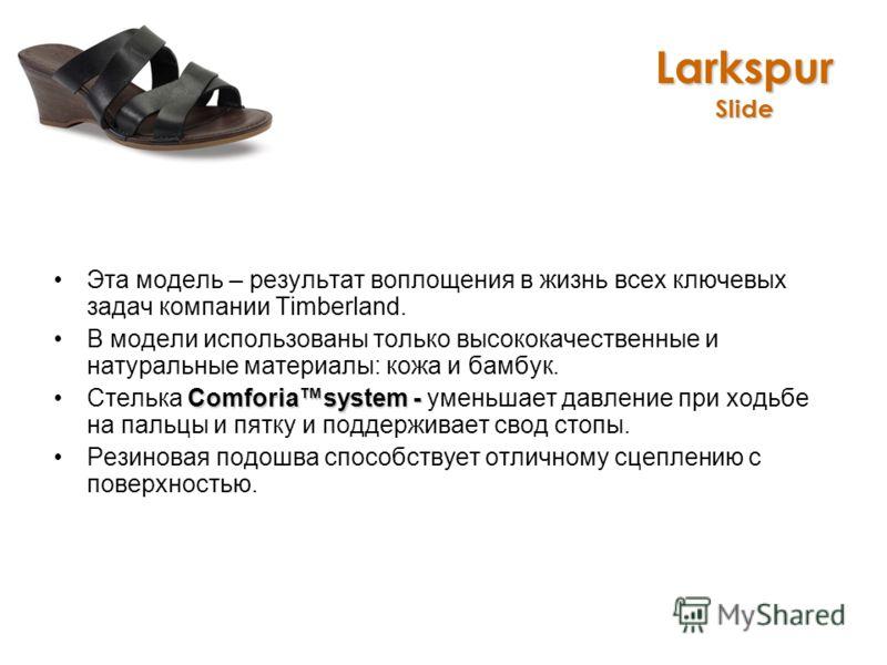 Larkspur Slide Эта модель – результат воплощения в жизнь всех ключевых задач компании Timberland. В модели использованы только высококачественные и натуральные материалы: кожа и бамбук. Comforiasystem -Стелька Comforiasystem - уменьшает давление при