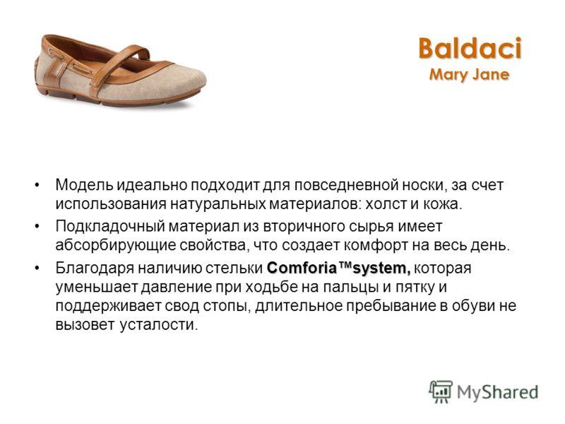 Baldaci Mary Jane Модель идеально подходит для повседневной носки, за счет использования натуральных материалов: холст и кожа. Подкладочный материал из вторичного сырья имеет абсорбирующие свойства, что создает комфорт на весь день. Comforiasystem,Бл