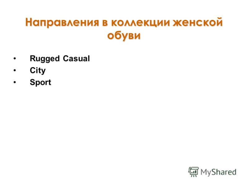 Rugged Casual City Sport Направления в коллекции женской обуви Направления в коллекции женской обуви