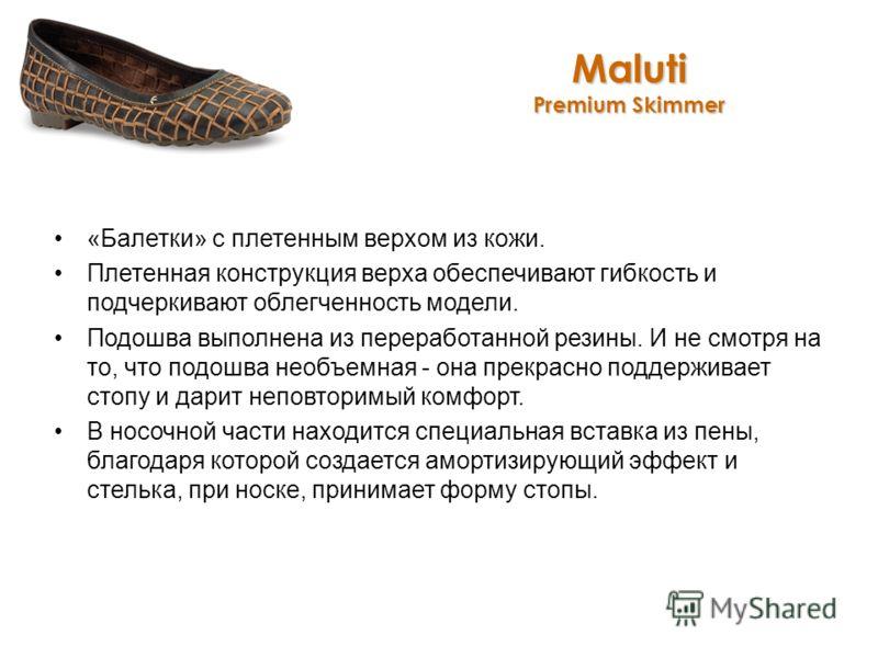 Maluti Premium Skimmer «Балетки» с плетенным верхом из кожи. Плетенная конструкция верха обеспечивают гибкость и подчеркивают облегченность модели. Подошва выполнена из переработанной резины. И не смотря на то, что подошва необъемная - она прекрасно
