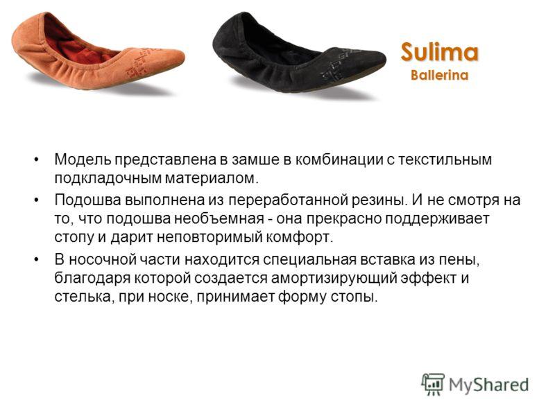 Sulima Ballerina Модель представлена в замше в комбинации с текстильным подкладочным материалом. Подошва выполнена из переработанной резины. И не смотря на то, что подошва необъемная - она прекрасно поддерживает стопу и дарит неповторимый комфорт. В