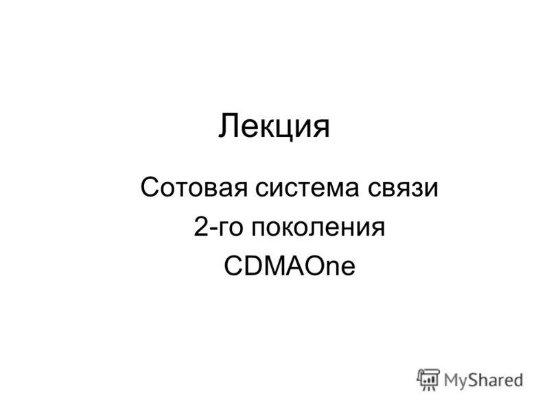 Лекция Сотовая система связи 2-го поколения CDMAOne