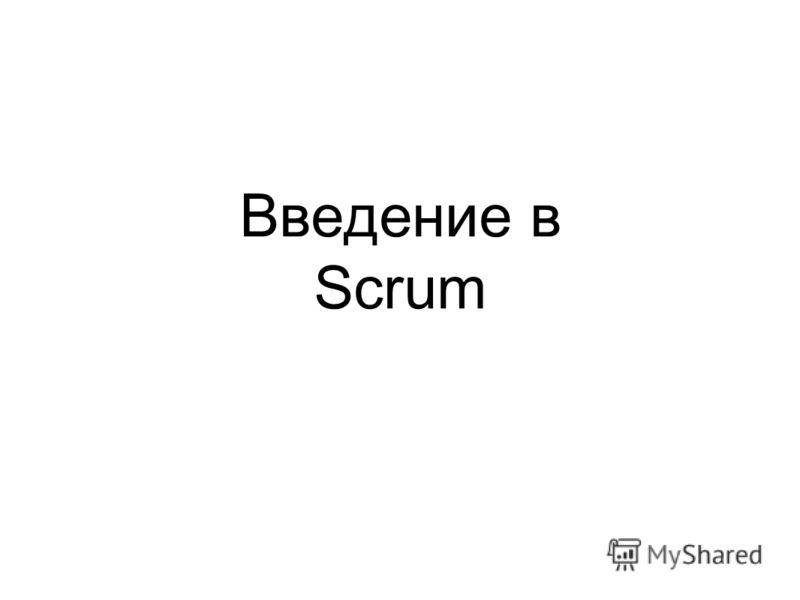 Введение в Scrum
