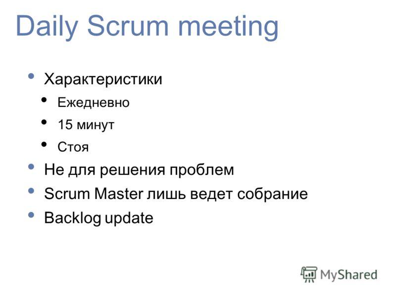 Daily Scrum meeting Характеристики Ежедневно 15 минут Стоя Не для решения проблем Scrum Master лишь ведет собрание Backlog update