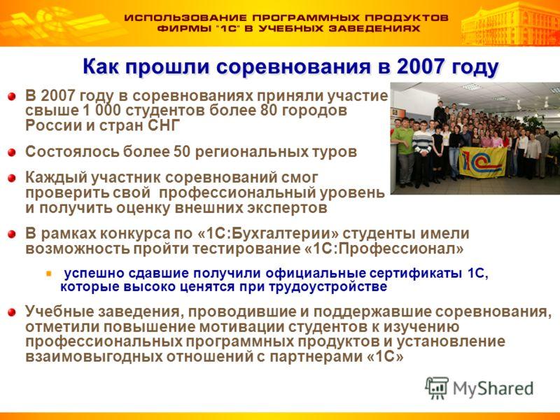 Как прошли соревнования в 2007 году В 2007 году в соревнованиях приняли участие свыше 1 000 студентов более 80 городов России и стран СНГ Состоялось более 50 региональных туров Каждый участник соревнований смог проверить свой профессиональный уровень