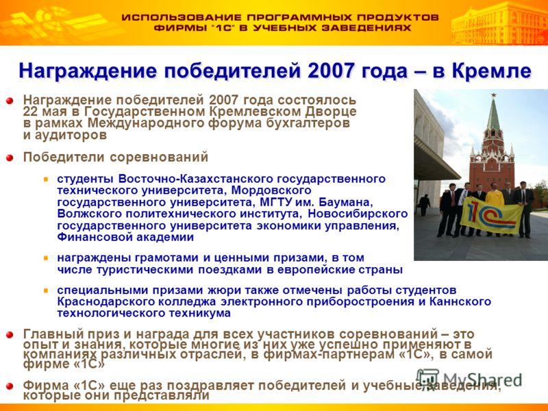 Награждение победителей 2007 года – в Кремле Награждение победителей 2007 года состоялось 22 мая в Государственном Кремлевском Дворце в рамках Международного форума бухгалтеров и аудиторов Победители соревнований студенты Восточно-Казахстанского госу