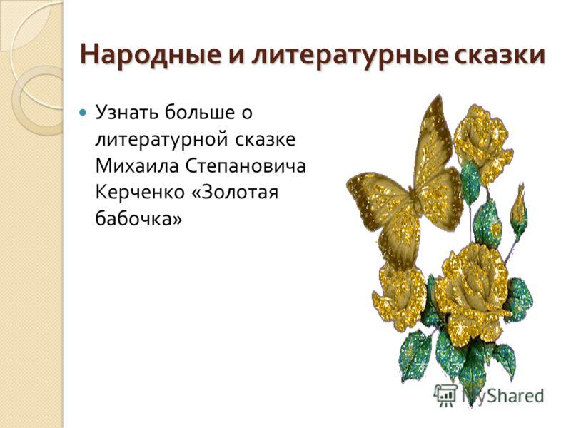 Народные и литературные сказки Узнать больше о литературной сказке Михаила Степановича Керченко « Золотая бабочка »