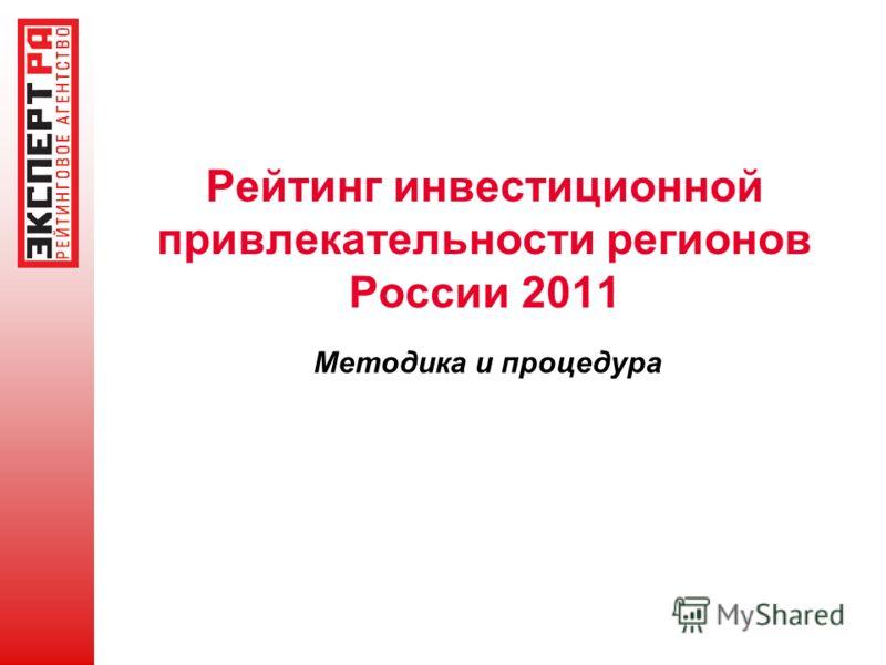 Рейтинг инвестиционной привлекательности регионов России 2011 Методика и процедура